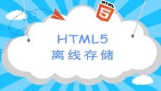 HTML5离线缓存