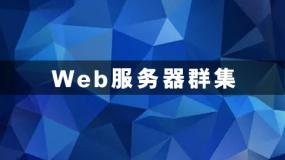 Web服务器群集