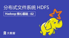 分布式文件系统HDFS