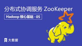 分布式协调服务ZooKeeper