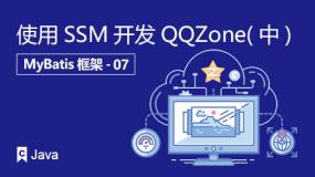 使用SSM开发QQZone(中)