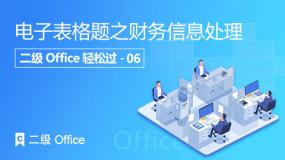 二级-Excel电子表格题之财务信息处理(1)