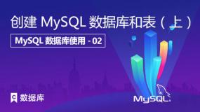 创建MySQL数据库和表(上)