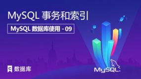 MySQL事务和索引