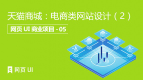 天猫商城:电商类网站设计(2)