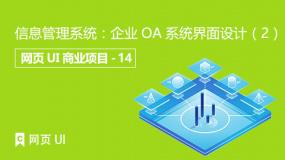 信息管理系统:企业OA系统界面设计(2)