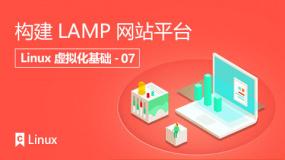 构建LAMP网站平台
