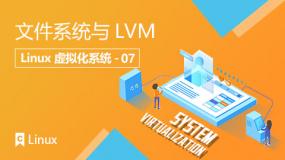 文件系统与LVM