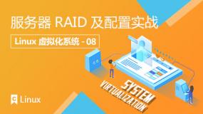 服务器RAID及配置实战