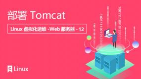 部署Tomcat