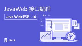 JavaWeb接口编程