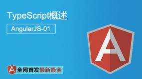 TypeScript概述