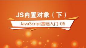 JS内置对象(下)