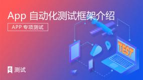 App自动化测试框架介绍