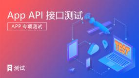 APP API接口测试