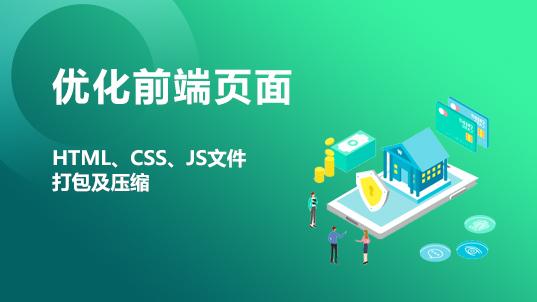 前端页面优化 - HTML CSS JS文件打包、压缩
