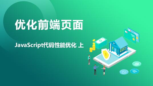 前端页面优化 - JavaScript代码 性能优化(上)