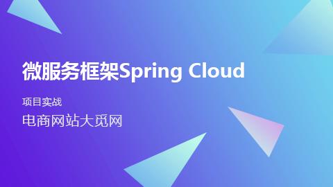 Spring Cloud初体验(下)