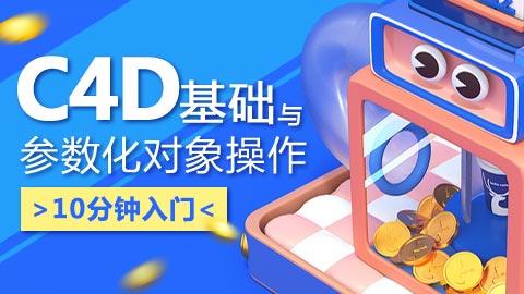C4D基础与参数化对象操作