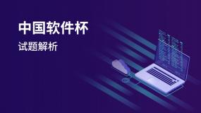 第八届中国软件杯赛题讲解