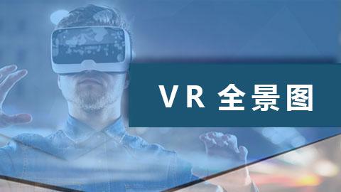 VR全景图及视频