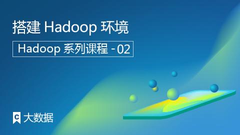 搭建Hadoop环境