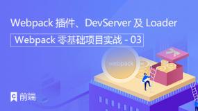 Webpack插件、DevServer及Loader