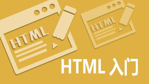 HTML入门