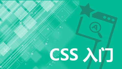 CSS入门