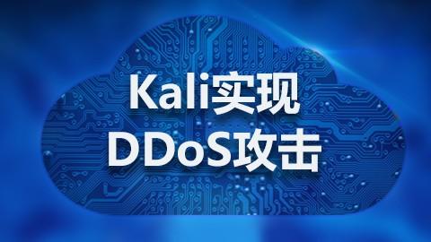 Kali实现DDoS攻击