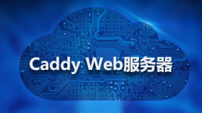Caddy Web服务器