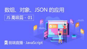 数组、对象、JSON的应用